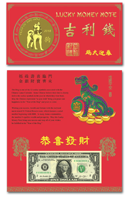 Year of the Dog lucky money